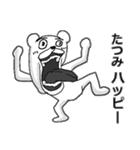 【たつみ/タツミ】専用名前スタンプ(個別スタンプ:14)