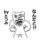 【たつみ/タツミ】専用名前スタンプ(個別スタンプ:15)