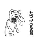 【たつみ/タツミ】専用名前スタンプ(個別スタンプ:16)