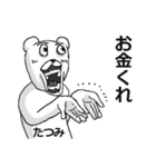 【たつみ/タツミ】専用名前スタンプ(個別スタンプ:21)
