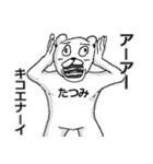 【たつみ/タツミ】専用名前スタンプ(個別スタンプ:23)