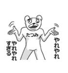 【たつみ/タツミ】専用名前スタンプ(個別スタンプ:25)