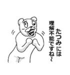 【たつみ/タツミ】専用名前スタンプ(個別スタンプ:26)