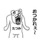 【たつみ/タツミ】専用名前スタンプ(個別スタンプ:27)