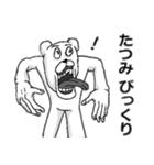 【たつみ/タツミ】専用名前スタンプ(個別スタンプ:30)