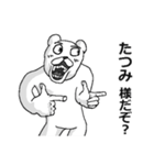 【たつみ/タツミ】専用名前スタンプ(個別スタンプ:33)