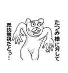 【たつみ/タツミ】専用名前スタンプ(個別スタンプ:35)
