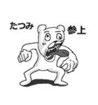 【たつみ/タツミ】専用名前スタンプ(個別スタンプ:40)