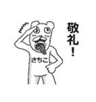 【さちこ/サチコ】専用名前スタンプ(個別スタンプ:05)