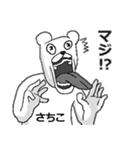【さちこ/サチコ】専用名前スタンプ(個別スタンプ:06)