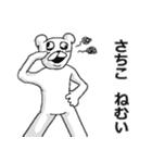【さちこ/サチコ】専用名前スタンプ(個別スタンプ:08)