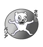 【さちこ/サチコ】専用名前スタンプ(個別スタンプ:11)