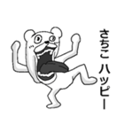【さちこ/サチコ】専用名前スタンプ(個別スタンプ:14)