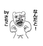 【さちこ/サチコ】専用名前スタンプ(個別スタンプ:15)