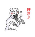 【さちこ/サチコ】専用名前スタンプ(個別スタンプ:17)