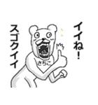 【さちこ/サチコ】専用名前スタンプ(個別スタンプ:19)