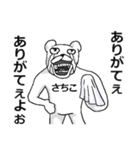 【さちこ/サチコ】専用名前スタンプ(個別スタンプ:20)