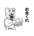 【さちこ/サチコ】専用名前スタンプ(個別スタンプ:21)