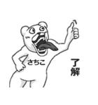 【さちこ/サチコ】専用名前スタンプ(個別スタンプ:22)