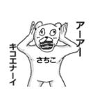 【さちこ/サチコ】専用名前スタンプ(個別スタンプ:23)
