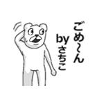 【さちこ/サチコ】専用名前スタンプ(個別スタンプ:29)