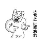 【さちこ/サチコ】専用名前スタンプ(個別スタンプ:33)
