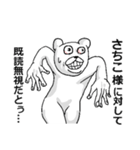 【さちこ/サチコ】専用名前スタンプ(個別スタンプ:35)
