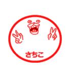 【さちこ/サチコ】専用名前スタンプ(個別スタンプ:36)