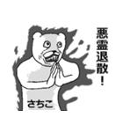 【さちこ/サチコ】専用名前スタンプ(個別スタンプ:39)