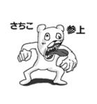 【さちこ/サチコ】専用名前スタンプ(個別スタンプ:40)