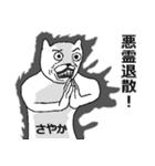 【さやか/サヤカ】専用名前スタンプ(個別スタンプ:02)