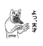 【さやか/サヤカ】専用名前スタンプ(個別スタンプ:04)