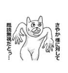 【さやか/サヤカ】専用名前スタンプ(個別スタンプ:06)
