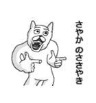 【さやか/サヤカ】専用名前スタンプ(個別スタンプ:07)