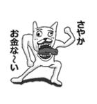 【さやか/サヤカ】専用名前スタンプ(個別スタンプ:09)