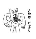 【さやか/サヤカ】専用名前スタンプ(個別スタンプ:10)