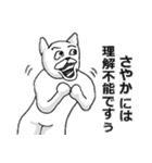 【さやか/サヤカ】専用名前スタンプ(個別スタンプ:11)