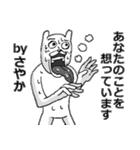【さやか/サヤカ】専用名前スタンプ(個別スタンプ:12)