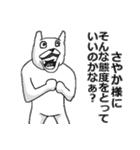 【さやか/サヤカ】専用名前スタンプ(個別スタンプ:13)