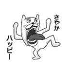 【さやか/サヤカ】専用名前スタンプ(個別スタンプ:14)