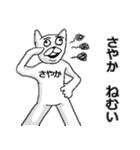 【さやか/サヤカ】専用名前スタンプ(個別スタンプ:18)