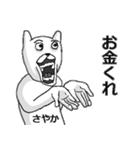 【さやか/サヤカ】専用名前スタンプ(個別スタンプ:21)