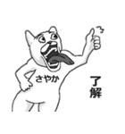 【さやか/サヤカ】専用名前スタンプ(個別スタンプ:22)