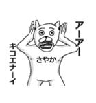 【さやか/サヤカ】専用名前スタンプ(個別スタンプ:23)