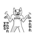 【さやか/サヤカ】専用名前スタンプ(個別スタンプ:25)