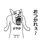 【さやか/サヤカ】専用名前スタンプ(個別スタンプ:27)