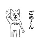 【さやか/サヤカ】専用名前スタンプ(個別スタンプ:29)