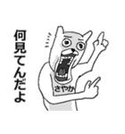 【さやか/サヤカ】専用名前スタンプ(個別スタンプ:30)