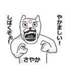 【さやか/サヤカ】専用名前スタンプ(個別スタンプ:33)