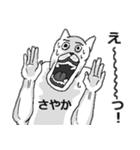 【さやか/サヤカ】専用名前スタンプ(個別スタンプ:34)